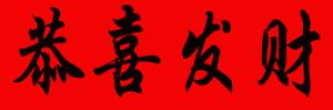 Gung-Hay-Fat-Choy-symbols